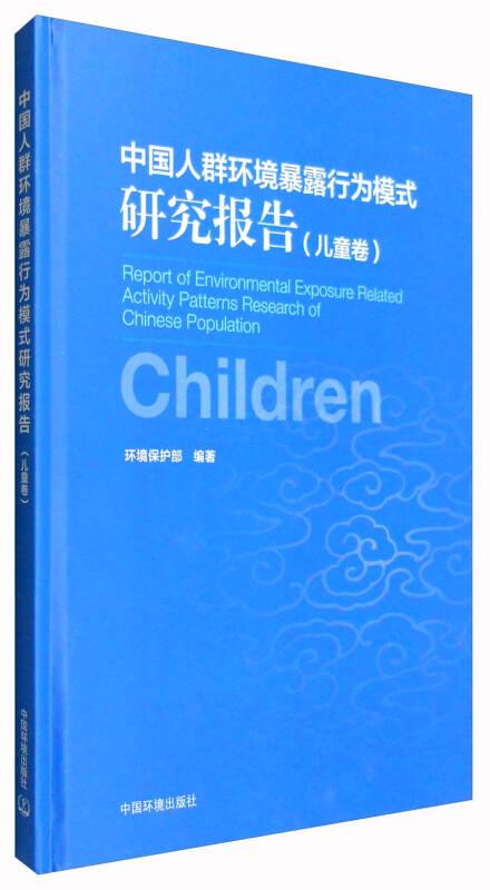 中国人群环境暴露行为模式研究报告(儿童卷)