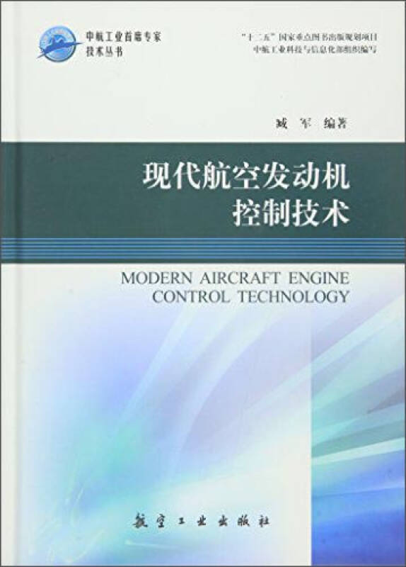 现代航空发动机控制技术