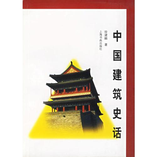 中国建筑史话