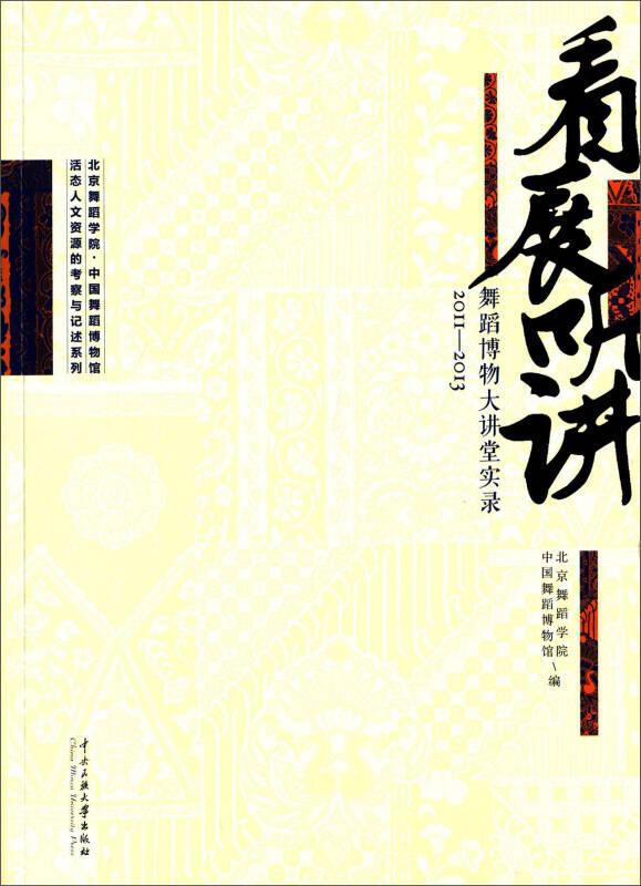 看展听讲:舞蹈博物大讲堂实录(2011-2013)