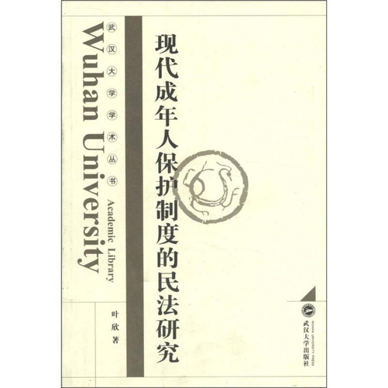 武汉大学学术丛书:现代成年人保护制度的民法研究