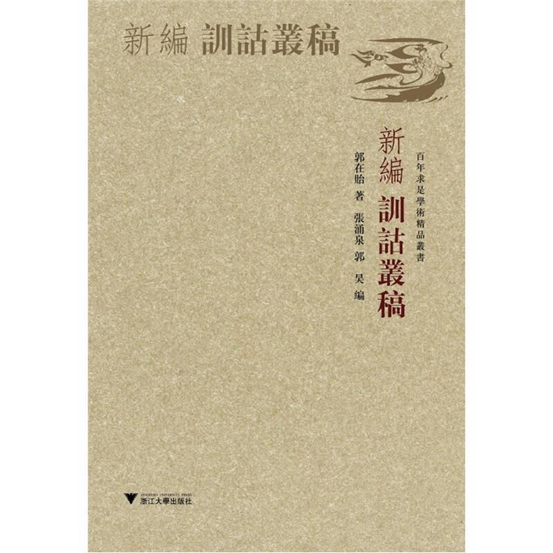 新编训诂丛稿