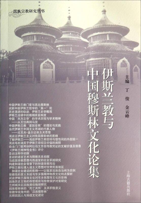 民族宗教研究丛书:伊斯兰教与中国穆斯林文化论集