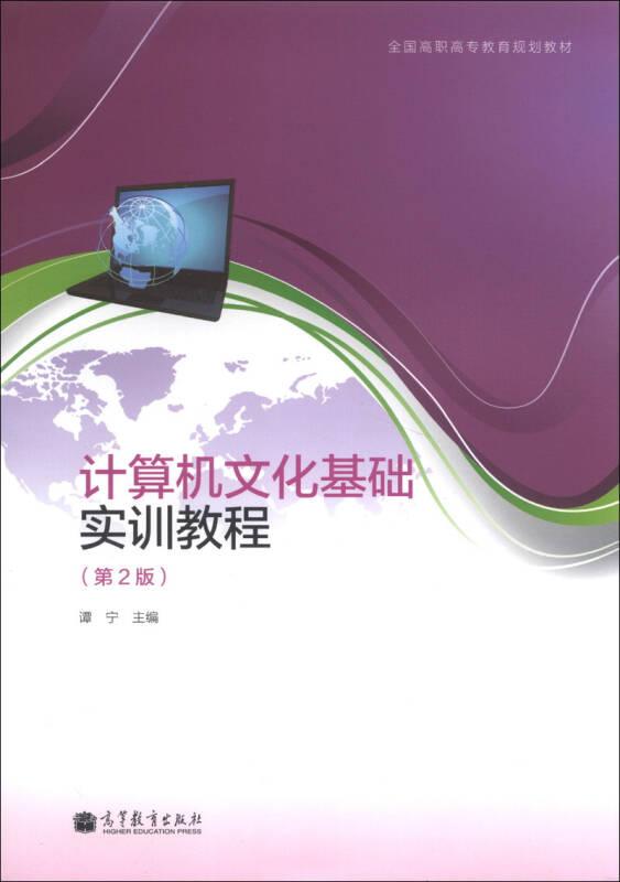 计算机文化基础实训教程(第2版)/全国高职高专教育规划教材