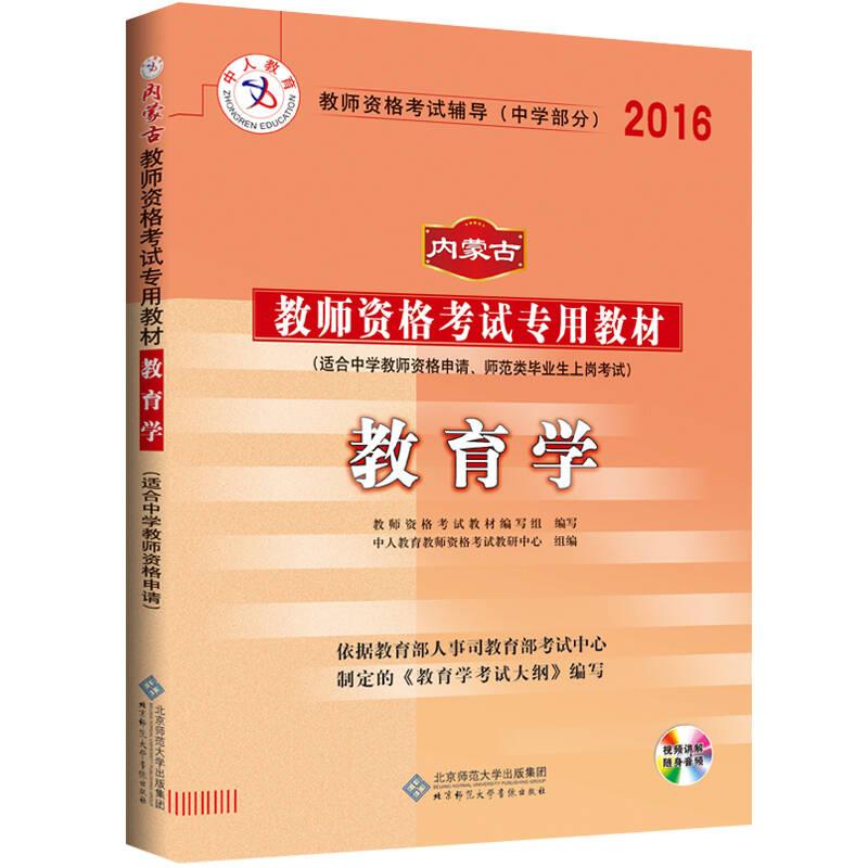 中人2016年内蒙古教师资格考试专用教材:教育学(中学部分)