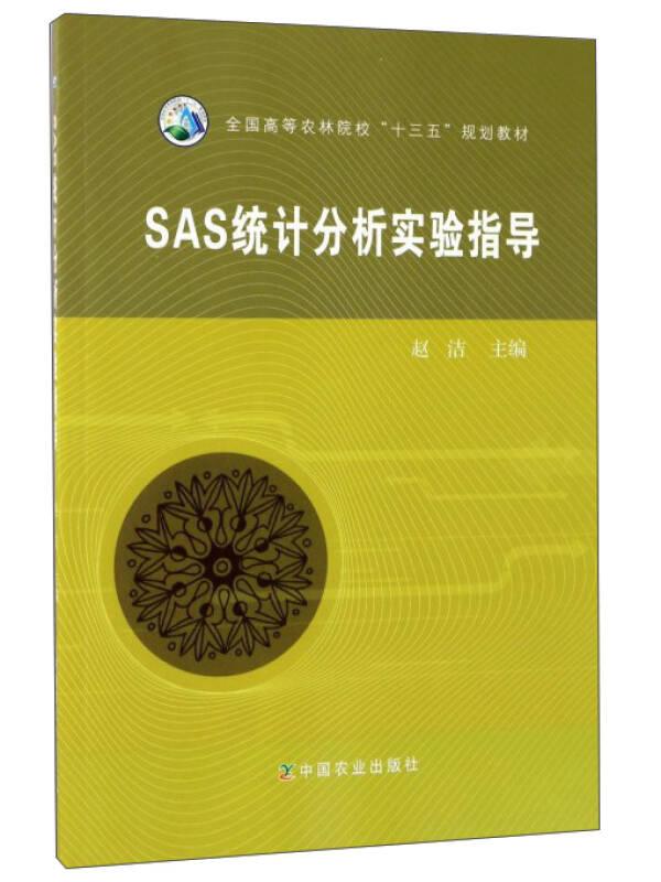 "SAS统计分析实验指导/全国高等农林院校""十三五""规划教材"