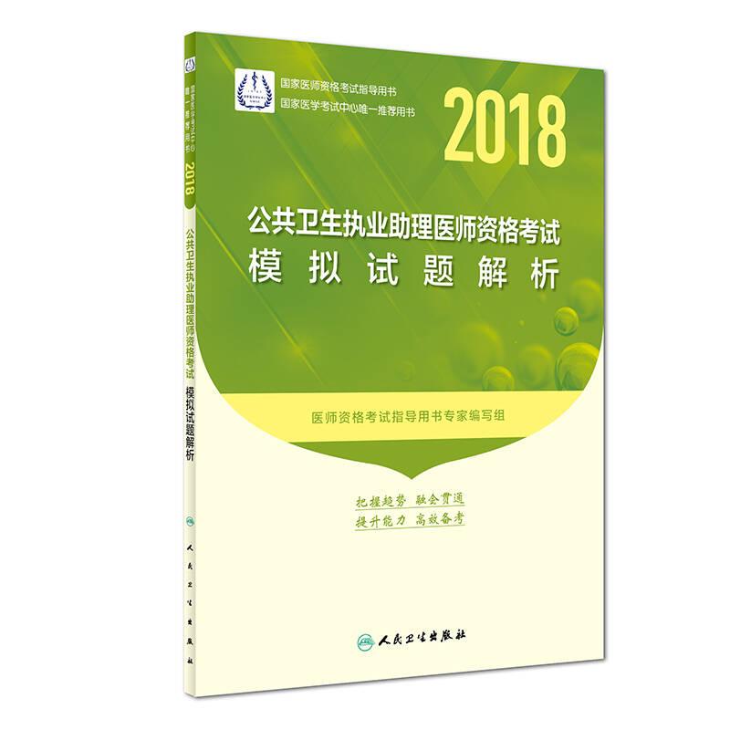 人卫版2018年国家医师资格考试指定教材用书·公共卫生执业助理医师资格考试·模拟试题解析