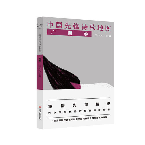 中国先锋诗歌地图·广西卷