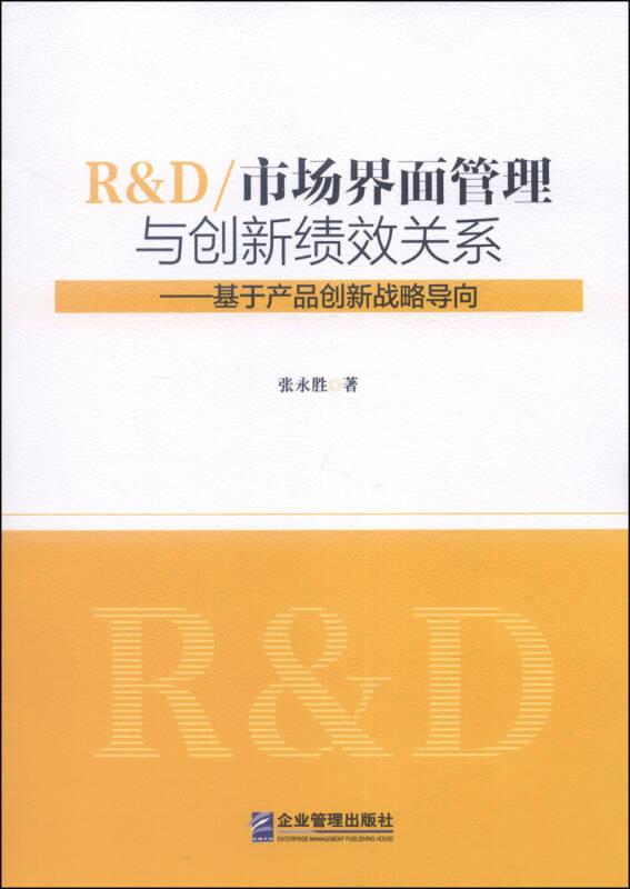 R&D/市场界面管理与创新绩效关系:基于产品创新战略导向