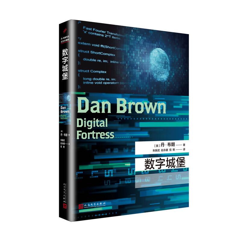 丹·布朗作品:数字城堡(2018年新版)(精装)