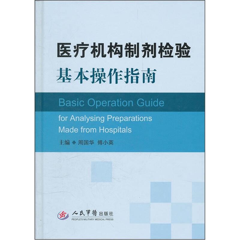 医疗机构制剂检验基本操作指南
