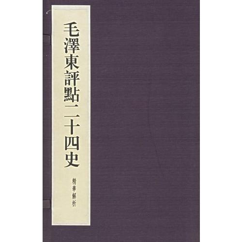 毛泽东评点二十四史精华解析本:线装本(全二十四册)