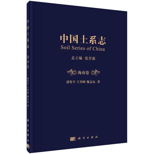 中国土系志----海南卷