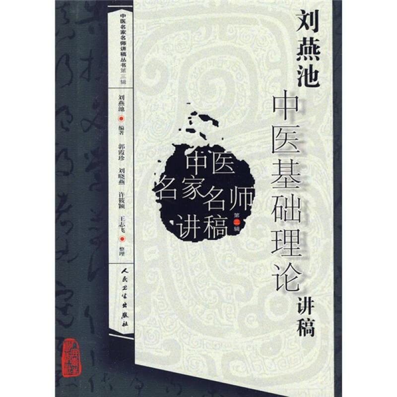 刘燕池中医基础理论讲稿