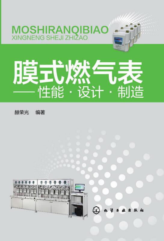 膜式燃气表——性能·设计·制造