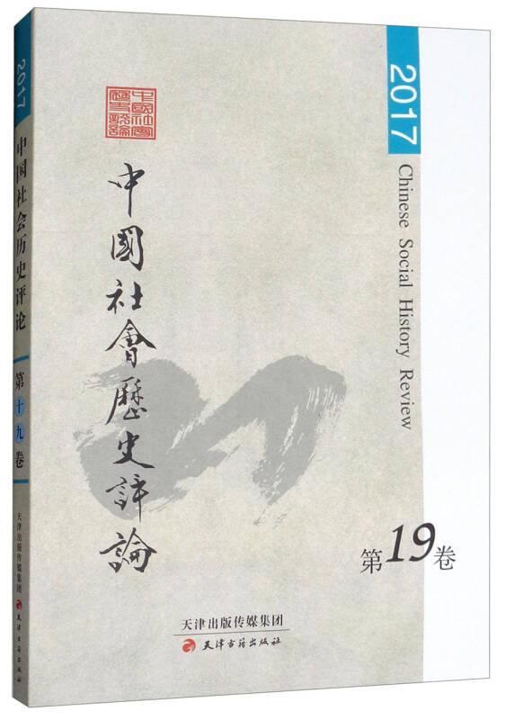 中国社会历史评论·第十九卷