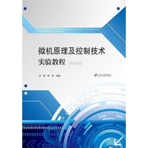 微机原理及控制技术实验教程