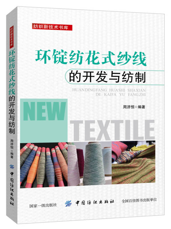 环锭纺花式纱线的开发与纺制