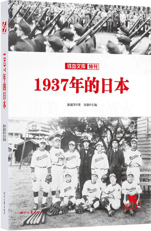 铁血文库特刊:1937年的日本
