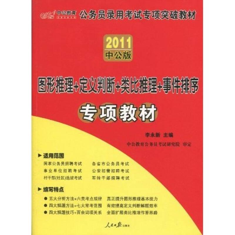 中公教育·2011公务员录用考试专项突破教材·图形推理+定义判断+类比推理+事件排序:专项教材