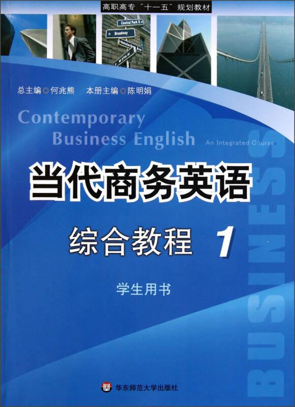 """高职高专""""十一五""""规划教材:当代商务英语综合教程1(学生用书)"""