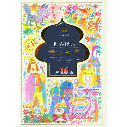 世界经典童话全集.第16卷.东欧分册——界经典童话全集