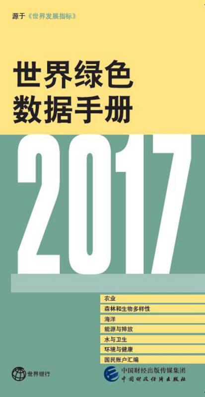 2017年世界绿色数据手册