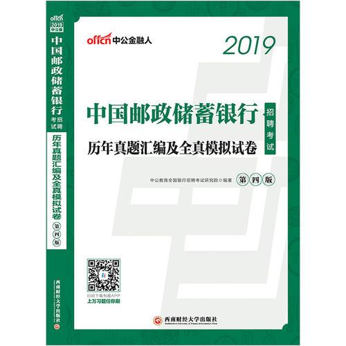 中公2019中国邮政储蓄银行招聘考试历年真题汇编及全真模拟试卷