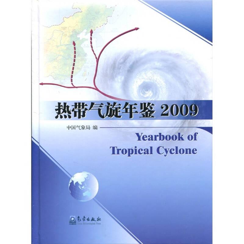 热带气旋年鉴(2009)