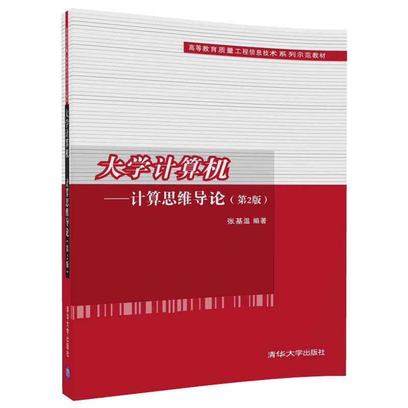 大学计算机——计算思维导论(第2版)/高等教育质量工程信息技术系列示范教材