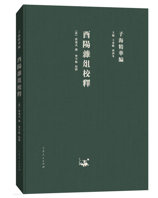子海精华编:酉阳杂俎校释