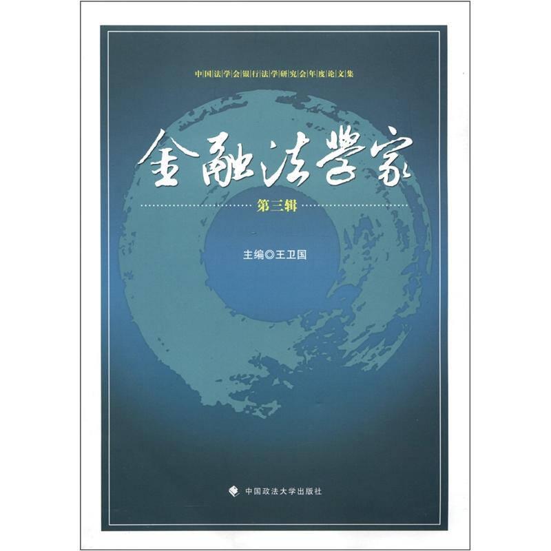 中国法学会银行法学研究会年度论文集:金融法学家(第3辑)