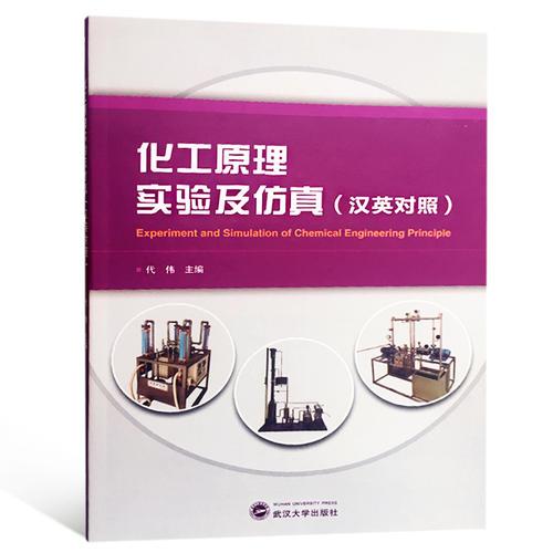 化工原理实验及仿真(汉英对照)