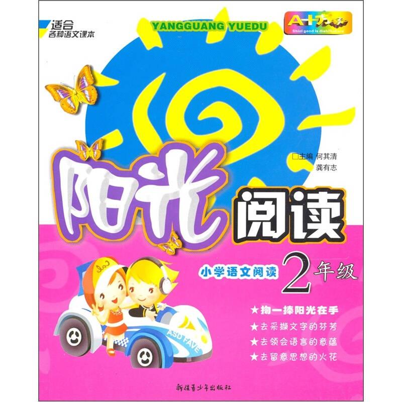 阳光阅读:小学语文阅读(2年级)