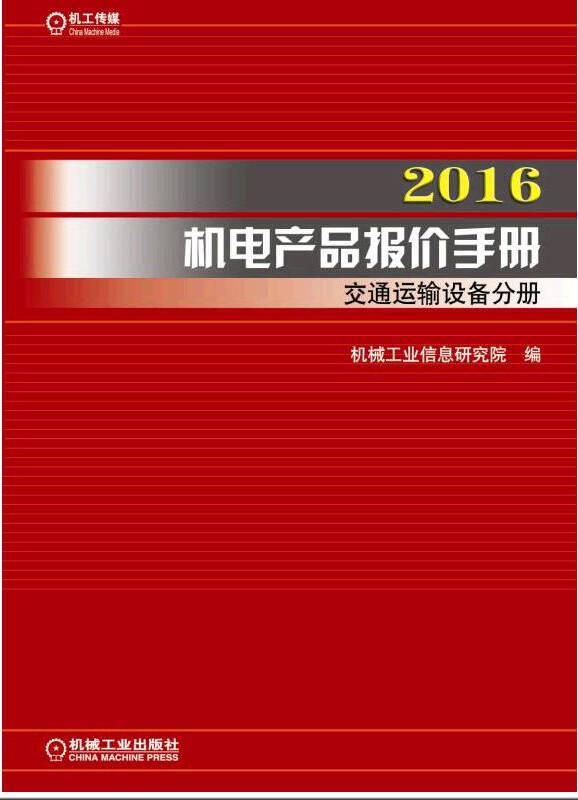 2016机电产品报价手册 交通运输设备分册