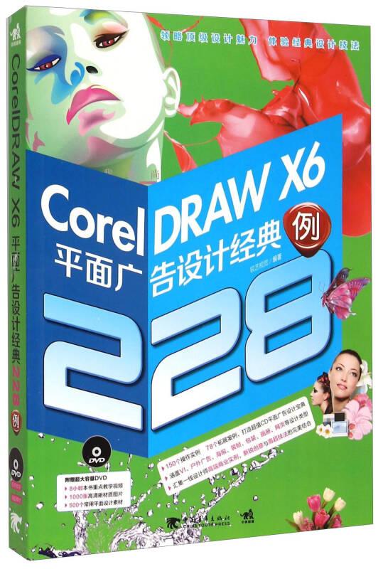 CorelDRAW X6平面广告设计经典228例(附光盘)