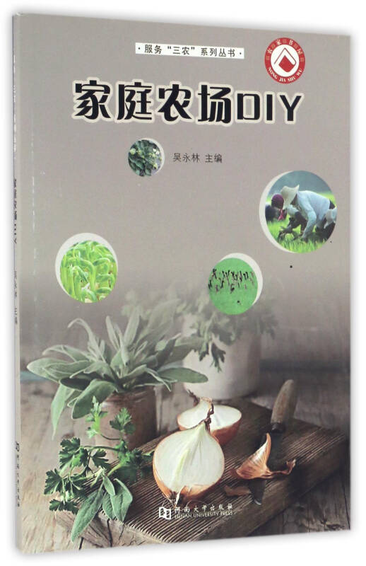 """家庭农场DIY/服务""""三农""""系列丛书"""
