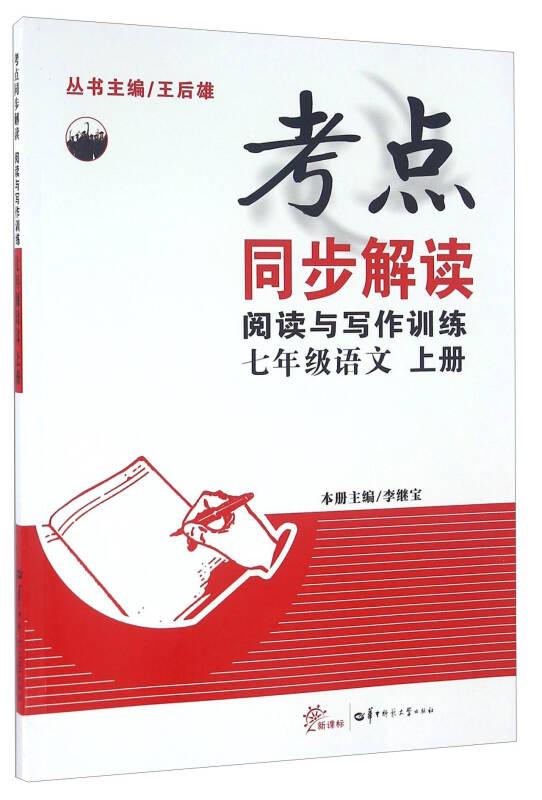 考点同步解读 阅读与写作训练:语文(七年级上册 新课标)