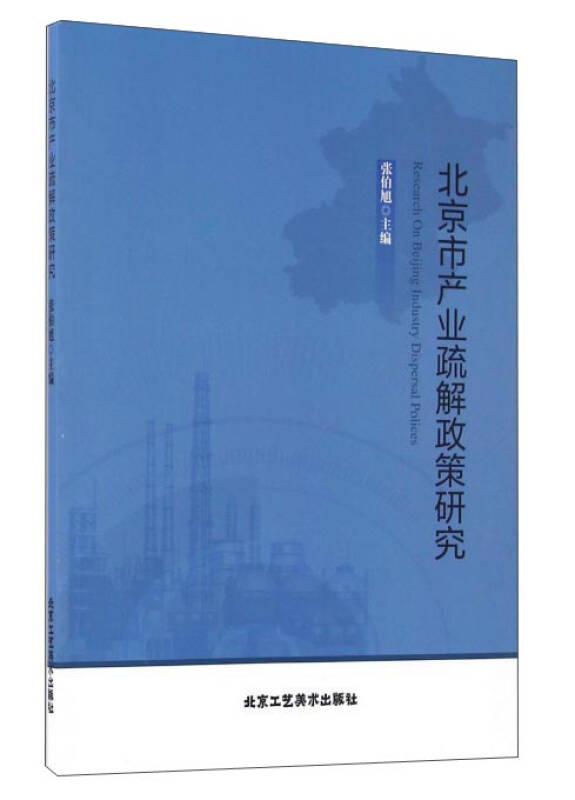 北京市产业疏解政策研究