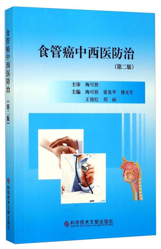 食管癌中西医防治(第2版)
