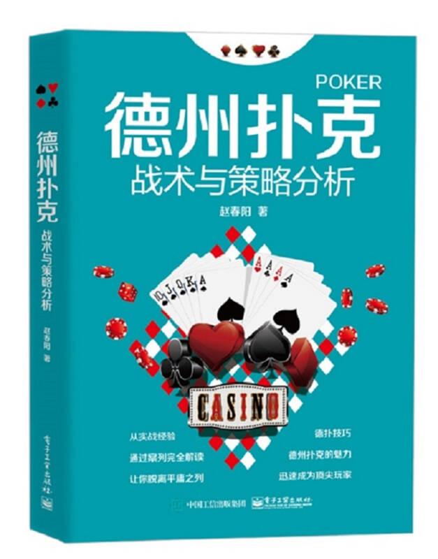 德州扑克战术与策略分析