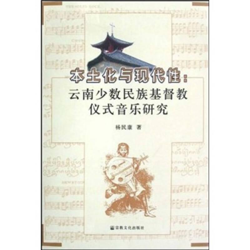 本土化与现代性:云南少数民族基督教仪式音乐研究