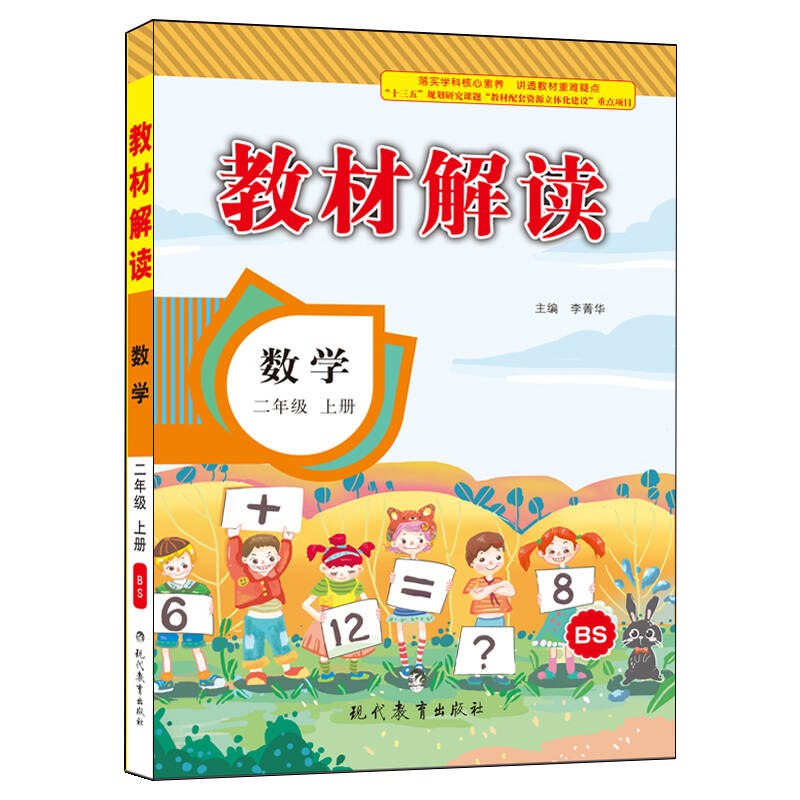 17秋教材解读 小学数学二年级上册(北师)