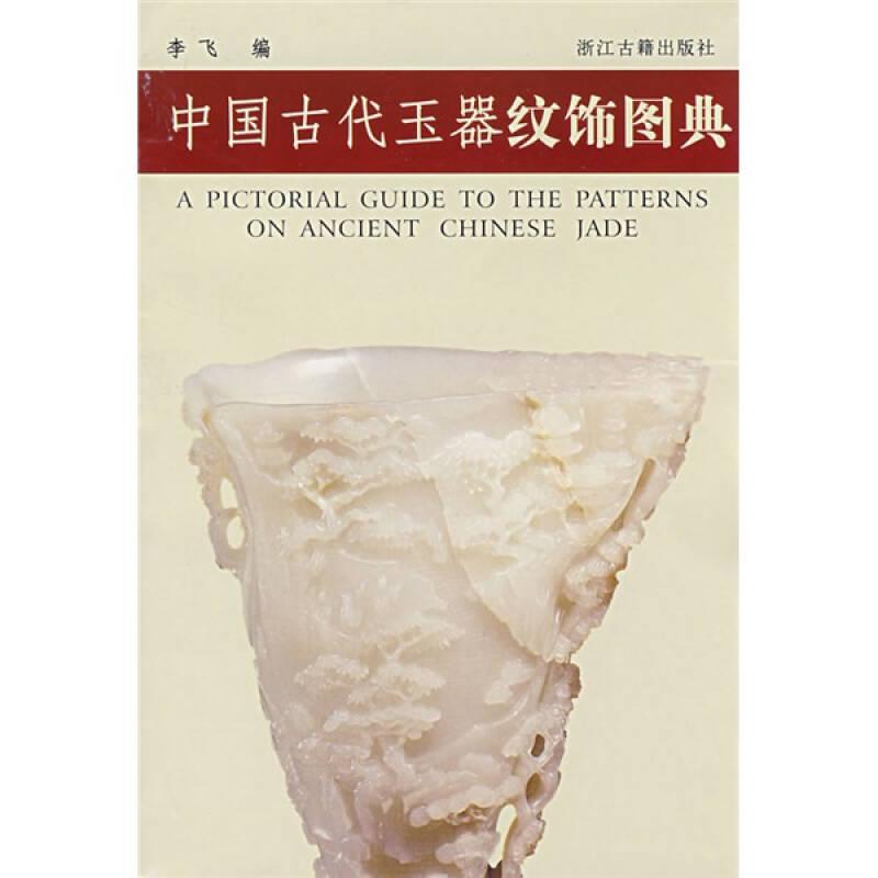 中国古代瓷器纹饰图典