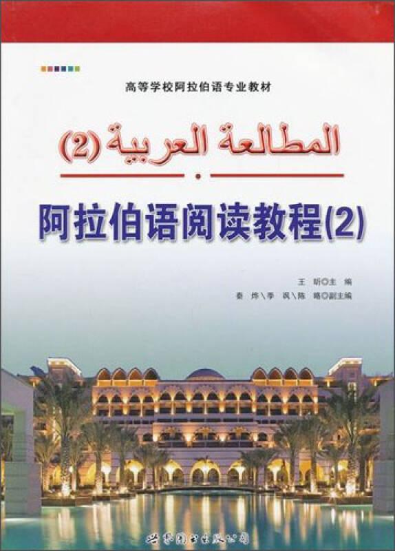 阿拉伯语阅读教程(2)