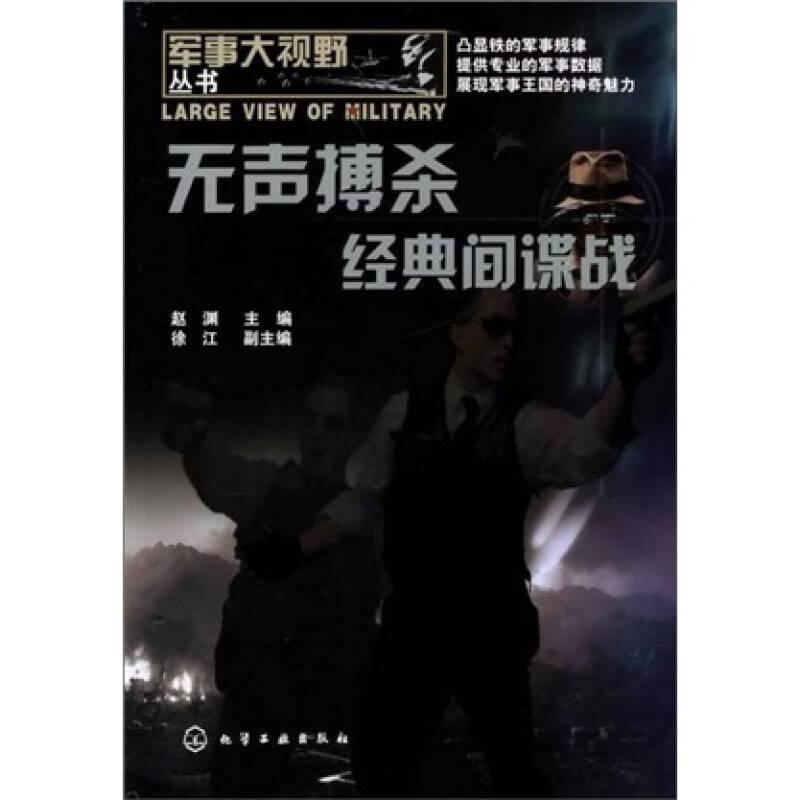 无声搏杀:经典间谍战