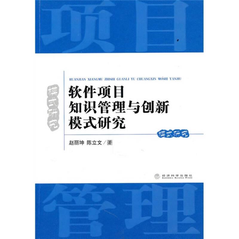 软件项目知识管理与创新模式研究