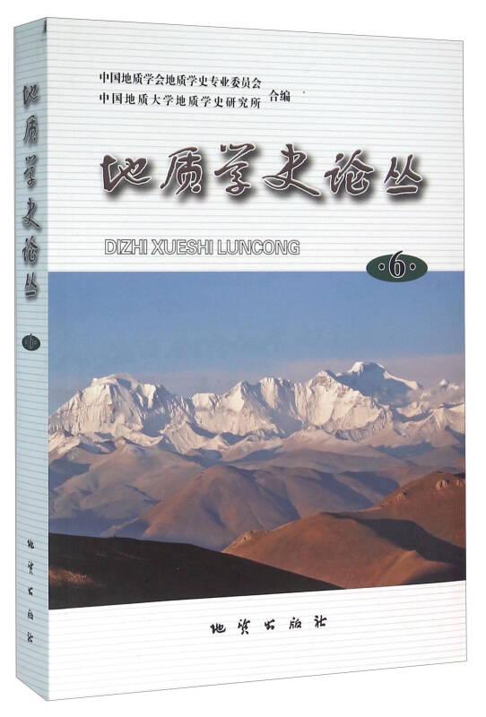 地质学史论丛(6)