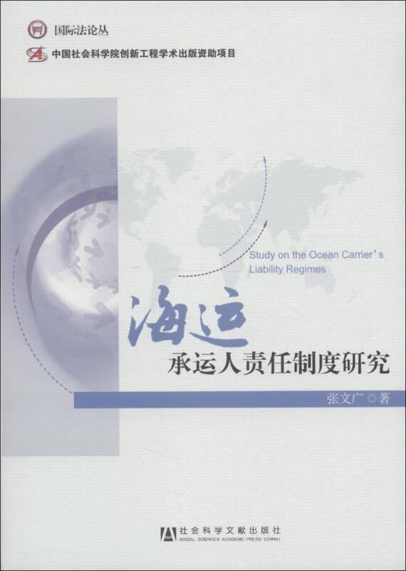国际法论丛:海运承运人责任制度研究