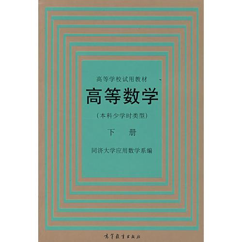 高等数学(本科少学时类型)下册